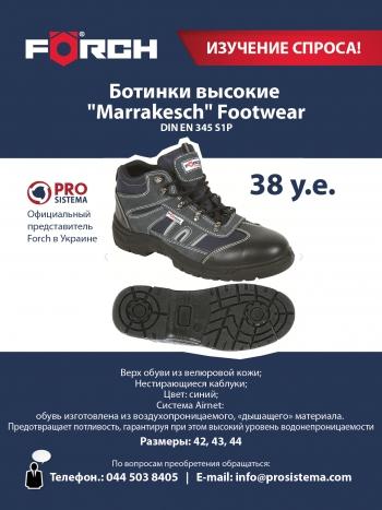 Реклама  чоботи