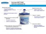 wettask_system
